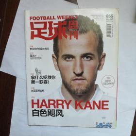 足球周刊 655期