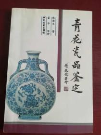 青花瓷器鉴定(张浦生著。一版一印。青花瓷器收藏研究必备参考书)
