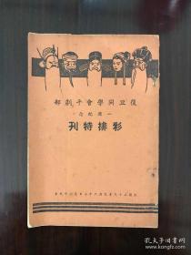 孤岛时期1940年珍贵复旦大学戏曲社材料《复旦同学会平剧部一周纪念彩排特刊》