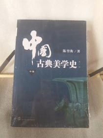 中国古典美学史(中卷)