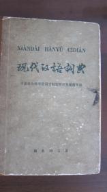 现代汉语词典 (1978年版)