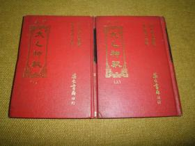 早期版本 :《珍本 太乙神数》(精)全两册 集文书局民国65年出版 红皮精装本 品好如图