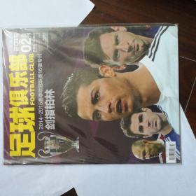 足球俱乐部2015年2月合刊 全新带球星卡 海报