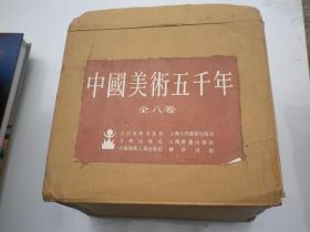 中国美术五千年(全八册)