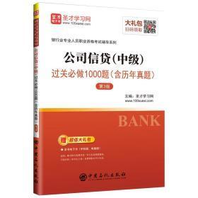 2016年银行业专业人员职业资格考试辅导系列 公司信贷(中级)过关必做1000题(含历年真题)