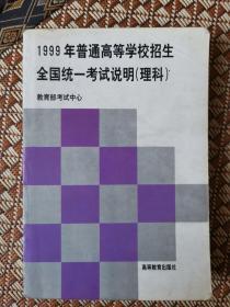 1999年普通高等学校招生全国统一考试说明.理科