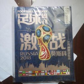 全新赠品全 足球周刊729-730合刊(激战莫斯科)