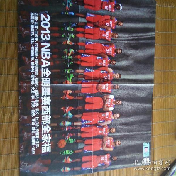2013年NBA全明星赛区西部全家福海报