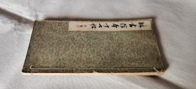法帖临书 手本集成《临书馆本十七帖》日本兴文社1933年线装