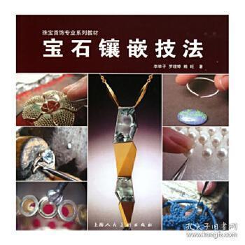 宝石镶嵌技法