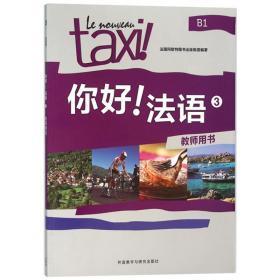 TAXI你好法语3教师用书 你好法语学生用书3习题练习册3答案 法语口语书籍B1 你好法语3教师用书B1 外语教学与研究出版社