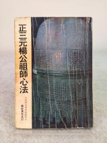 《正三元杨公祖师心法》杨救贫,1983年初版
