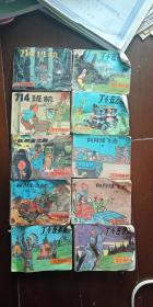 连环画   丁丁历险记【在黑金之国】上下 【714班机】【丁丁在刚果】上下 【丁丁在美洲】上下 1984年一版一印 4套8本合售