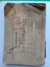 《中国妇女在法律上之地位》赵凤皆 著 民国十七年初版 商务印书馆发行