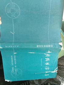 中国钱币论文集(包邮)