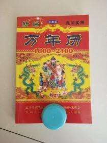 新编民间实用万年历(1800-2100)
