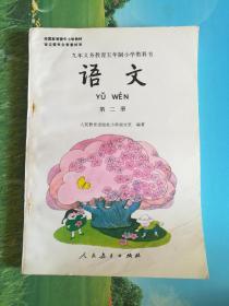 九年义务教育五年制小学教科书语文第二册