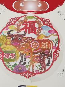彩色剪纸镶嵌挂历(2009年,6幅生肖牛)多图实拍,包老保真