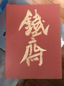 富冈铁斋展 近代文人画的巨匠 每日新闻社 1985年 现货包邮!