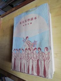 英文文学读本 1930年初版本 仅印5000册 极少