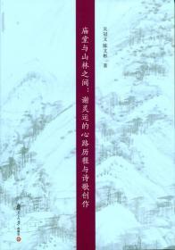 庙堂与山林之间:谢灵运的心路历程与诗歌创作
