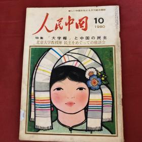 人民中國1980年10