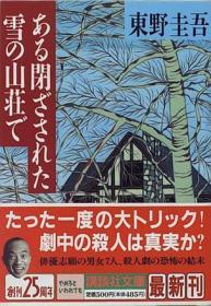 ある閉ざされた雪の山荘で:講談社文庫