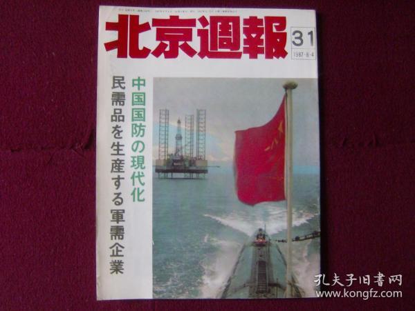 北京周报(日文版)1987年第31期