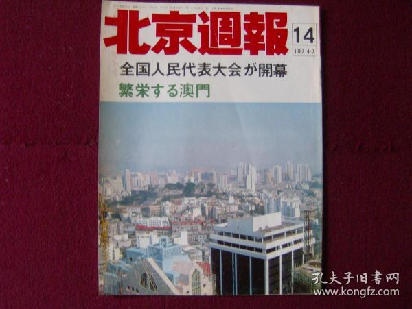 北京周报(日文版)1987年第14期