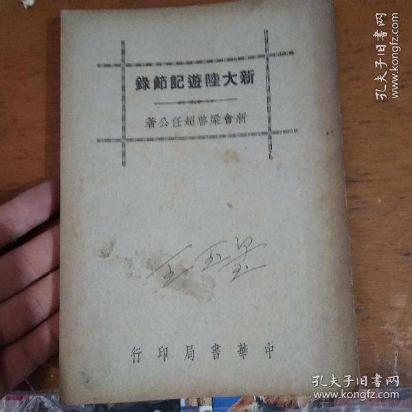 民国30年3版《新大陆游记节录》梁启超著,