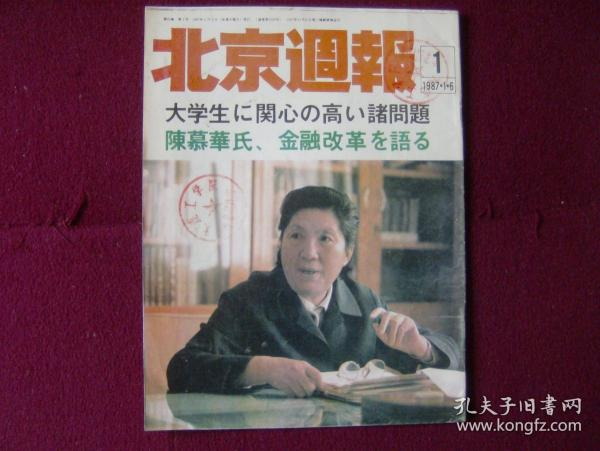 北京周报(日文版)1987年第1期