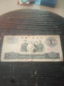 1965年纸币10元一张