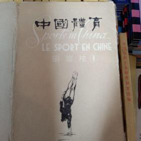 中国体育明信片1      八张