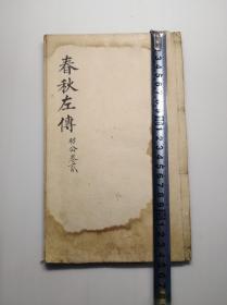 18春秋左传昭公卷二/清 木刻大开本/品相好!完整!!