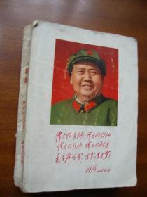 卫生员教材       文革教材,有毛泽东像与林彪题词