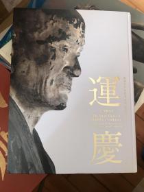 运庆 兴福寺中金堂再建特别展 现货包邮!