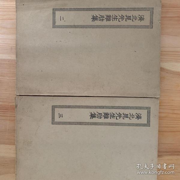 济北晁先生鸡肋集 二、三两册