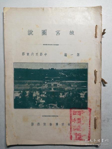 《故宫图说》第一编 中路及内东路 大量珍贵图版 大幅地图