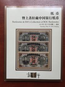 纸币暨上善轩藏中国银行纸币 北京诚轩二O一五年2015年春季拍卖会 图录厚186页