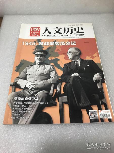 人文历史2015年9