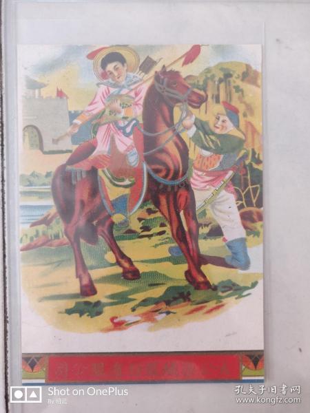 【保老保真】民国画片 木兰从军  色彩艳丽 名家画工精湛  见图