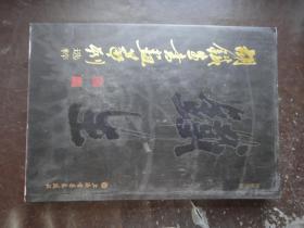 胡铁生书画篆刻选粹