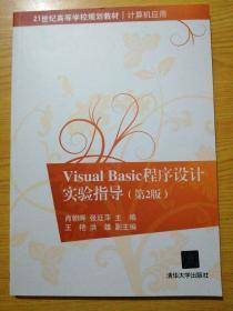 Visual Basic程序设计实验指导(第2版)