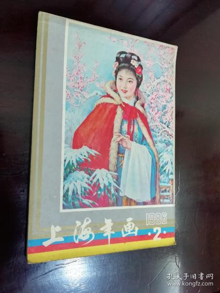 1986上海年畫縮樣2