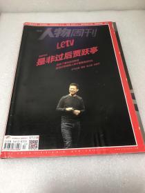 人物周刊2015年13