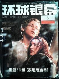 環球銀幕  2012.04-06 期