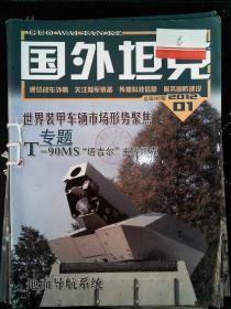 國外坦克 2012.01-06期