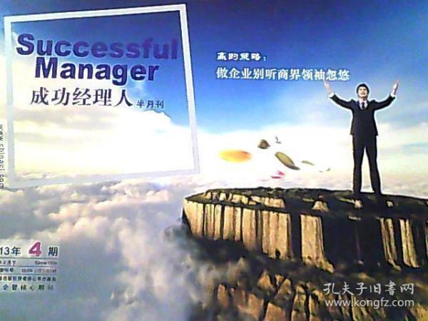 成功經理人 半月刊 2013年第4期