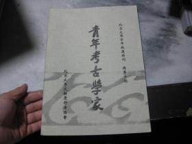 北京大學百年校慶特刊 總第10期  青年考古學家