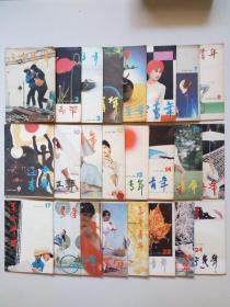 遼寧青年。1991年全年1~24期